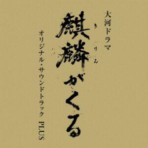 NHK大河ドラマ「麒麟がくる」オリジナル・サウンドトラック PLUS
